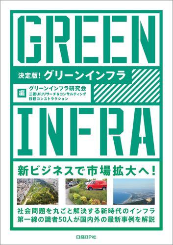 決定版!グリーンインフラ / グリーンインフラ研究会