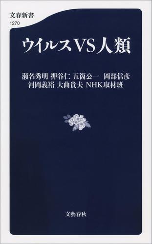 ウイルスVS人類 / 瀬名秀明