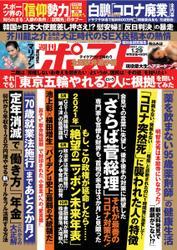 週刊ポスト (2021年1/29号) / 小学館