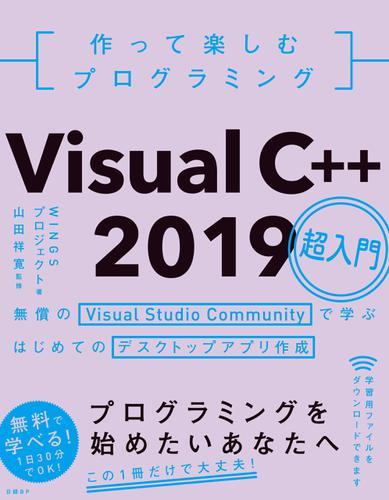 作って楽しむプログラミング Visual C++ 2019超入門 / WINGSプロジェクト