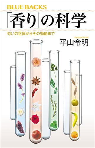「香り」の科学 匂いの正体からその効能まで / 平山令明