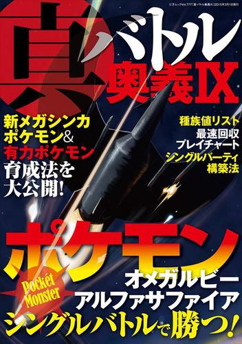 真・バトル奥義IX / 三才ブックス