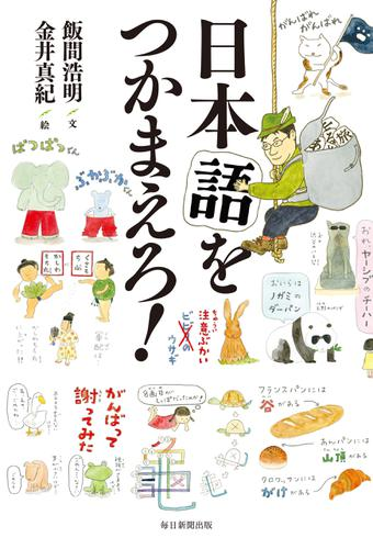 日本語をつかまえろ! / 飯間浩明