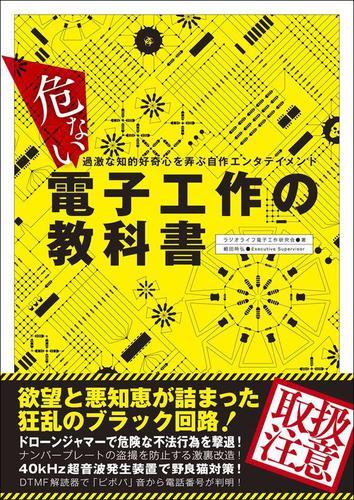 危ない電子工作の教科書 / ラジオライフ電子工作研究会