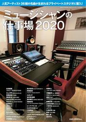 SOUND DESIGNER (サウンドデザイナー)増刊 (ミュージシャンの仕事場2020) / サウンドデザイナー