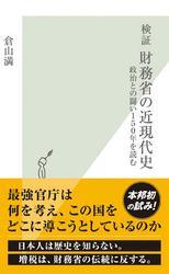 検証 財務省の近現代史~政治との闘い150年を読む~ / 倉山満
