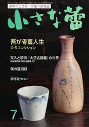 小さな蕾 (No.636) / 創樹社美術出版