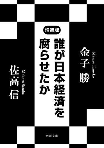 誰が日本経済を腐らせたか 増補版 / 佐高信