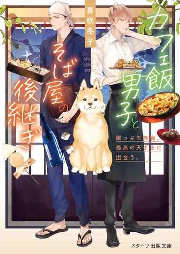 カフェ飯男子とそば屋の後継ぎ~崖っぷち無職、最高の天ざるに出会う。~ / 喜咲冬子