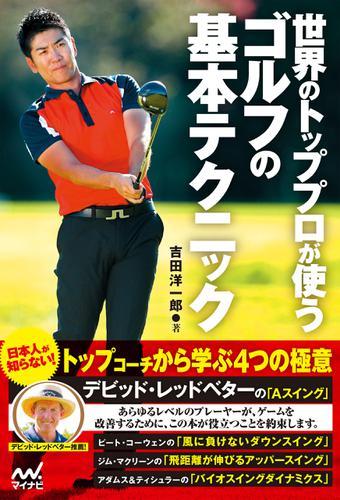 世界のトッププロが使うゴルフの基本テクニック / 吉田洋一郎
