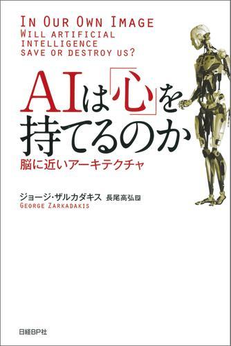 AIは「心」を持てるのか 脳に近いアーキテクチャ / ジョージ・ザルカダキス