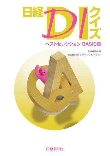 日経DIクイズ ベストセレクション BASIC篇 / 笹嶋勝