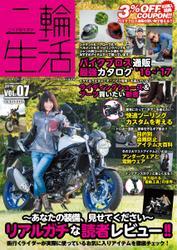 二輪生活 (Vol.07)