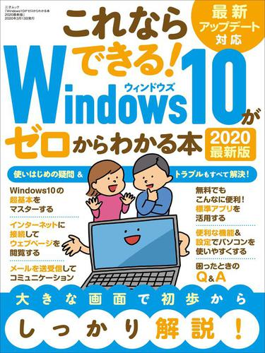 Windows10がゼロからわかる本 2020最新版 / 三才ブックス