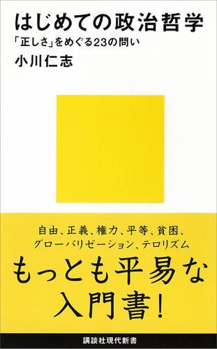 はじめての政治哲学 「正しさ」をめぐる23の問い / 小川仁志