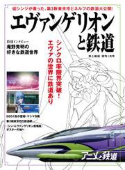 旅と鉄道 増刊 (2021年1月号) / 天夢人