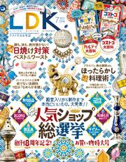 LDK (エル・ディー・ケー) 2021年7月号 / LDK編集部