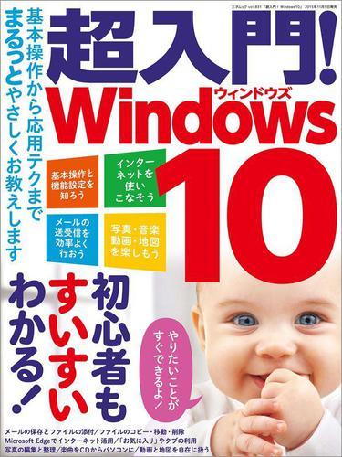 超入門! Windows10 / 三才ブックス