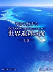 写真で旅する世界遺産の海 上巻