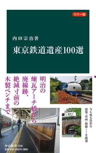 カラー版 東京鉄道遺産100選 / 内田宗治