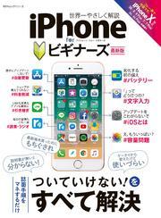 100%ムックシリーズ iPhone for ビギナーズ 最新版 / 晋遊舎
