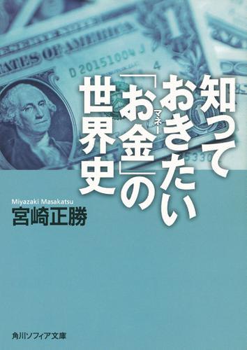 知っておきたい「お金」の世界史 / 宮崎正勝