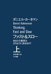 ファスト&スロー (上) / ダニエル・カーネマン
