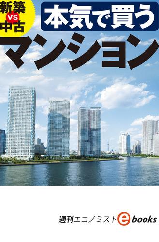 本気で買うマンション(週刊エコノミストebooks) / 週刊エコノミスト編集部