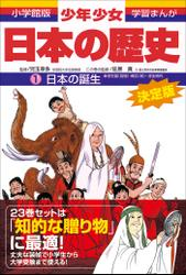 学習まんが 少年少女日本の歴史1 日本の誕生 ―旧石器・縄文・弥生時代― / 児玉幸多
