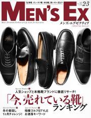 MEN'S EX(メンズ エグゼクティブ)【デジタル版】 (2021年2・3月合併号) / 世界文化社