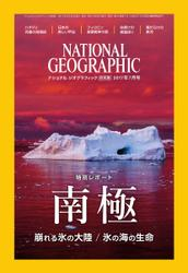 ナショナル ジオグラフィック日本版 (2017年7月号)