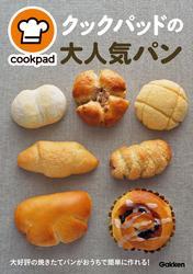 クックパッドの大人気パン / クックパッド株式会社