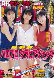 月刊ヤングマガジン 2021年No.11 [2021年10月19日発売] / 今井ユウ