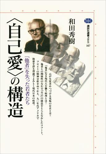 〈自己愛〉の構造 「他者」を失った若者たち / 和田秀樹