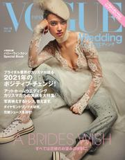 VOGUE Wedding(ヴォーグウェディング) (Vol.18) / コンデナスト・ジャパン