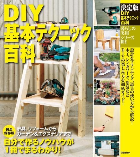 決定版 DIY基本テクニック百科 / ドゥーパ!編集部