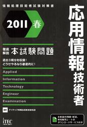 2011春 徹底解説応用情報技術者本試験問題 / アイテック情報技術教育研究部