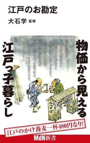 江戸のお勘定 / 大石 学
