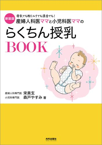 新装版 産婦人科医ママと小児科医ママのらくちん授乳BOOK / 宋美玄