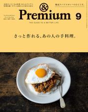 &Premium(アンド プレミアム) 2021年9月号 [さっと作れる、あの人の手料理。] / アンドプレミアム編集部