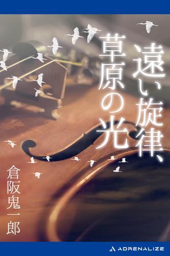 遠い旋律、草原の光 / 倉阪鬼一郎