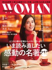 PRESIDENT WOMAN(プレジデントウーマン)