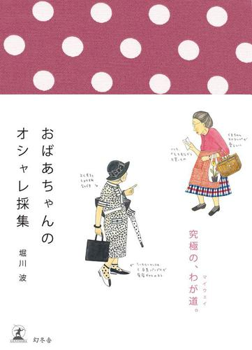 おばあちゃんのオシャレ採集 / 堀川波