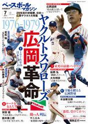 ベースボールマガジン (2021年別冊薫風号) / ベースボール・マガジン社