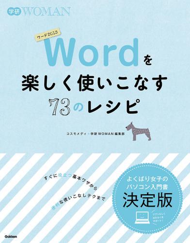 Wordを楽しく使いこなす73のレシピ / 学研ウーマン編集部