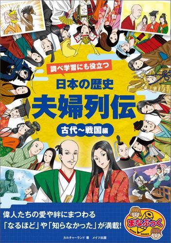 調べ学習にも役立つ 日本の歴史 「夫婦列伝」 古代~戦国編 / カルチャーランド