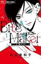 Bite Maker~王様のΩ~(1) / 杉山美和子