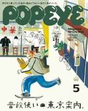 POPEYE(ポパイ) 2021年 5月号 [普段使いの東京案内。] / ポパイ編集部
