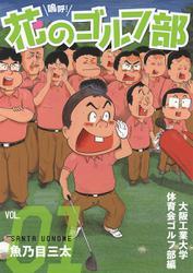 嗚呼!花のゴルフ部 1 / 魚乃目三太