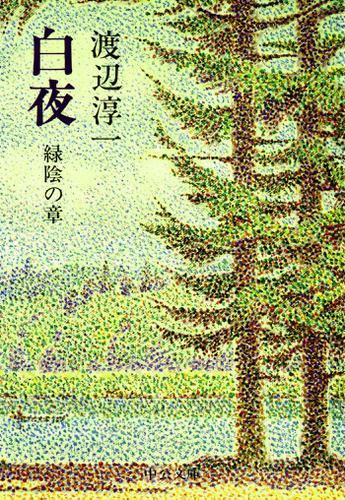 白夜 緑陰の章 / 渡辺淳一